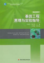 基因工程原理与实验指导(仅适用PC阅读)