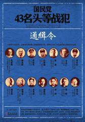 国民党43名头等战犯通缉令(仅适用PC阅读)