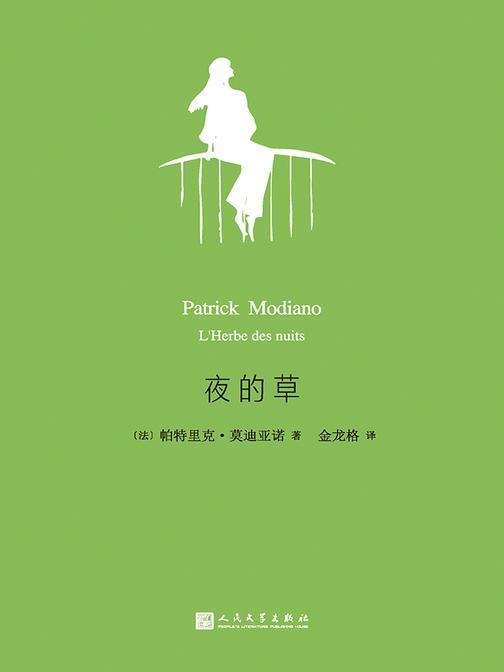 夜的草(莫迪亚诺作品系列)