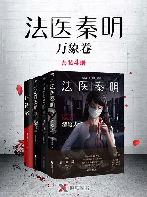 法医秦明:万象卷(套装4册)