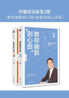 刘墉说话秘笈(套装共2册)(教你幽默到心田+偷偷说到心深处)