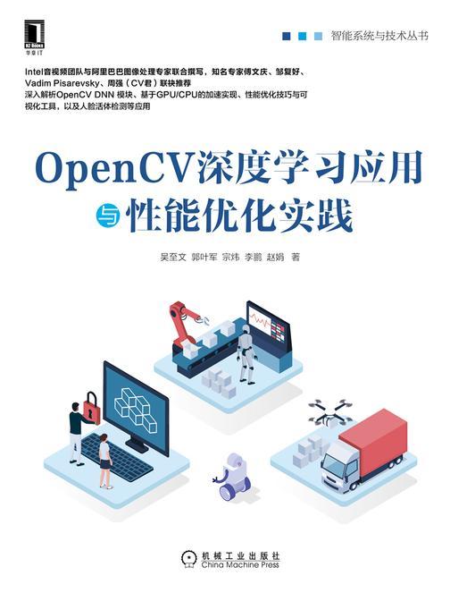 OpenCV深度学习应用与性能优化实践