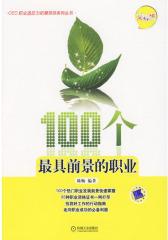 100个  前景的职业:文科版(试读本)