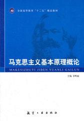 马克思主义基本原理概论