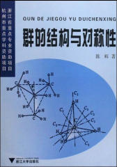 群的结构与对称性(仅适用PC阅读)