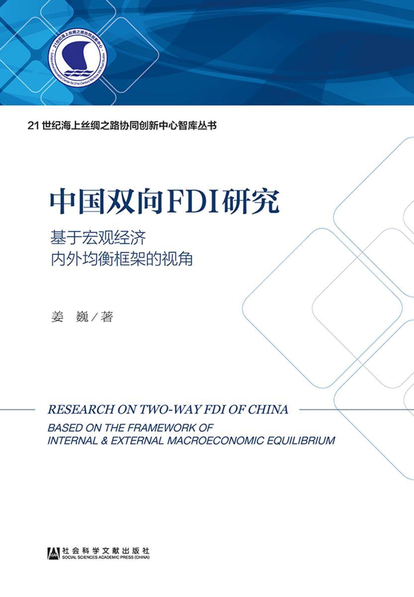 中国双向FDI研究:基于宏观经济内外均衡框架的视角