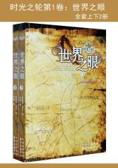 时光之轮第1卷:世界之眼