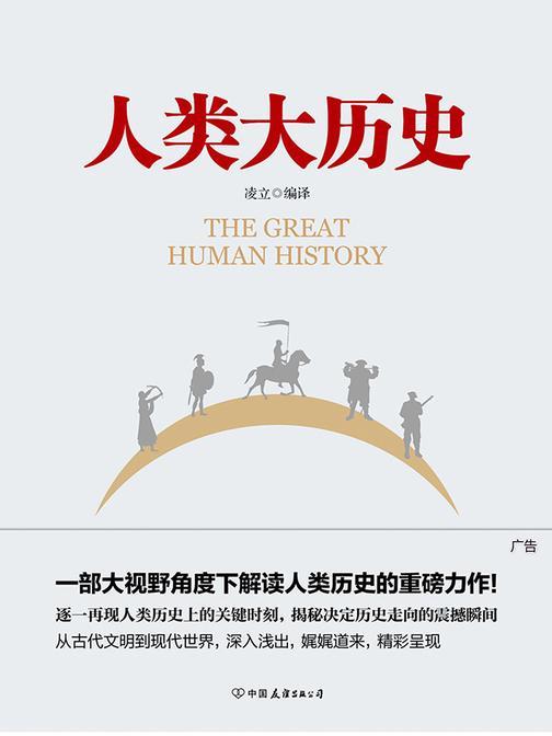 人类大历史