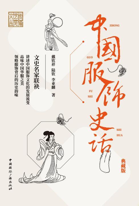 中国服饰史话(典藏版)