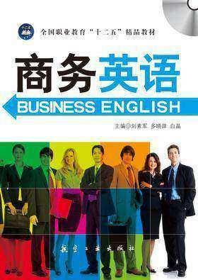 商务英语(仅适用PC阅读)