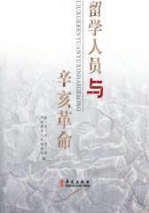 留学人员与辛亥革命(仅适用PC阅读)