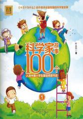 科学家故事100个(1)