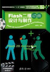 Flash二维动画设计与制作(试读本)(仅适用PC阅读)