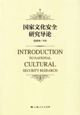 国家文化安全研究导论(仅适用PC阅读)