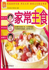 家常主食(仅适用PC阅读)