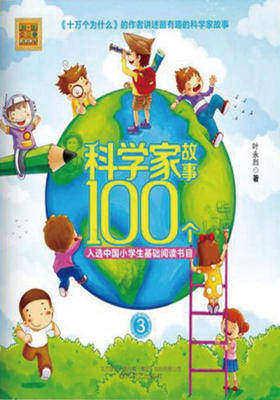 科学家故事100个(3)