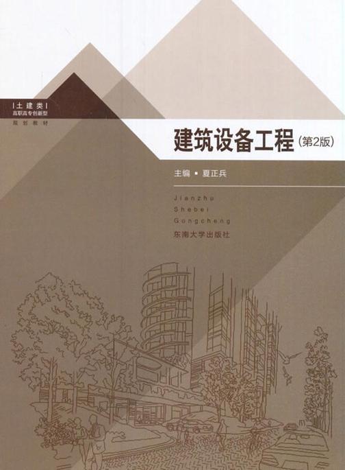 建筑设备工程(2版)