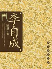 李自成.第5卷:全2册