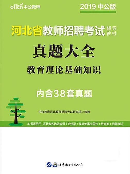 中公2019河北省教师招聘考试辅导教材真题大全