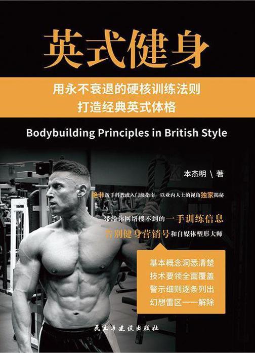 英式健身:用永不衰退的硬核训练法则打造经典英式体格