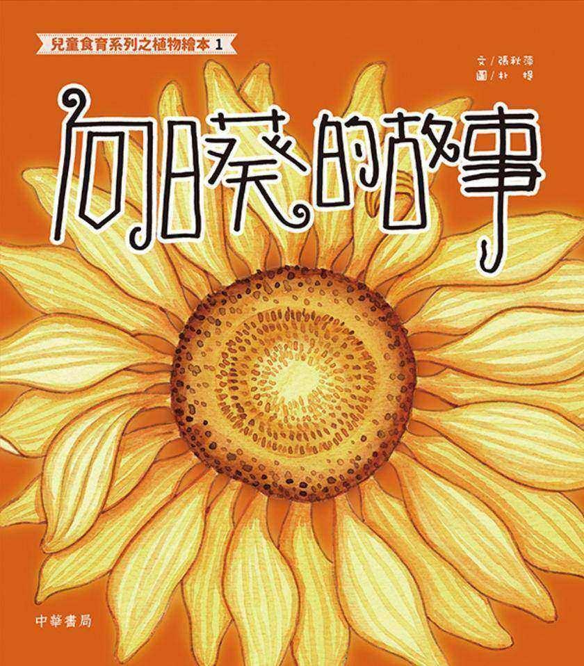 兒童食育系列之植物繪本1:向日葵的故事