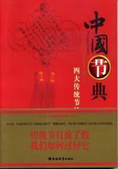 中国节典:四大传统节日(仅适用PC阅读)