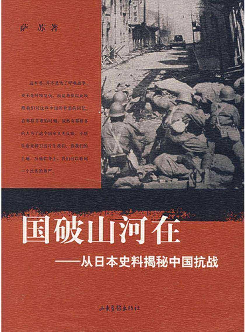 国破山河在:从日本史料揭秘中国抗战