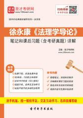 徐永康《法理学导论》笔记和课后习题(含考研真题)详解