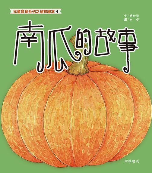 兒童食育系列之植物繪本4:南瓜的故事