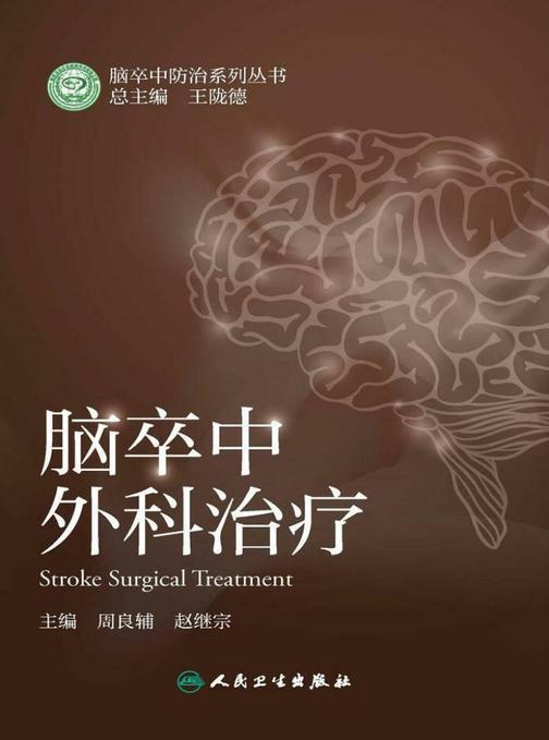 脑卒中外科治疗