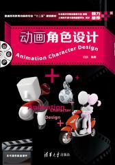 动画角色设计(试读本)(仅适用PC阅读)