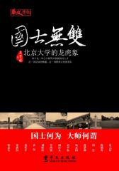 国士无双:北京大学的龙虎象
