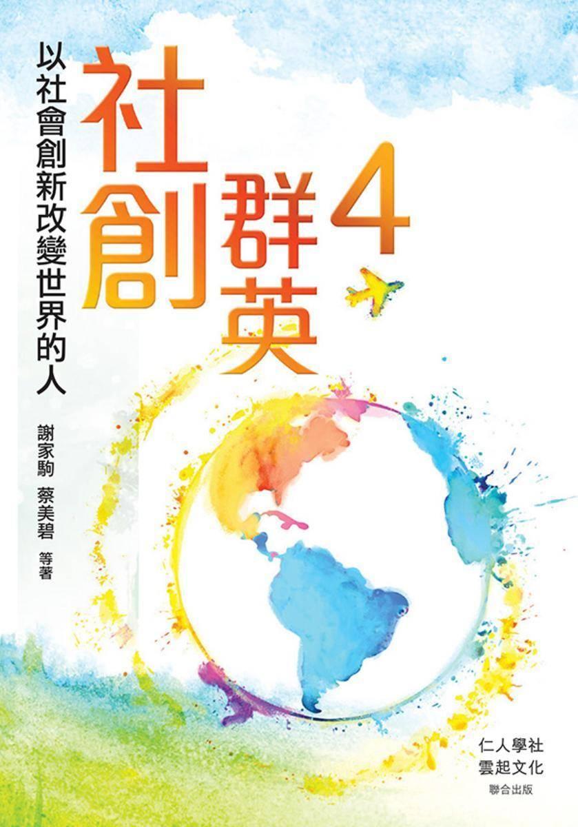 社創群英4──以社會創新改變世界的人