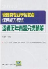 管理类专业学位联考综合能力考试逻辑历年真题分类精解(仅适用PC阅读)
