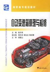 自动变速箱原理与检修(仅适用PC阅读)