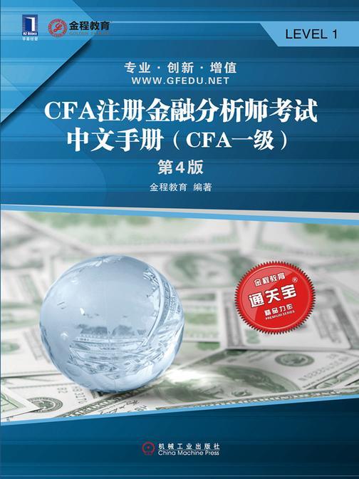 CFA注册金融分析师考试中文手册(CFA一级)(第4版)