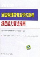 全国管理类专业学位联考综合能力考试指南(仅适用PC阅读)