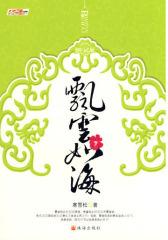 飘云如海(试读本)