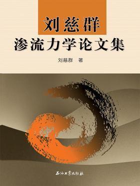刘慈群渗流力学论文集
