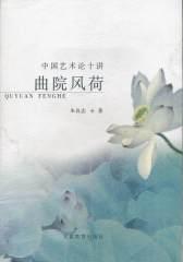 曲院风荷:中国艺术论十讲