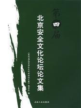 第四届北京安全文化论坛论文集
