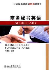 商务秘书英语(仅适用PC阅读)