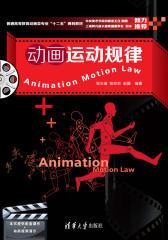 动画运动规律(试读本)(仅适用PC阅读)
