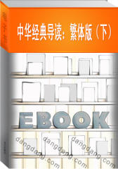 中华经典导读:繁体版(下)(仅适用PC阅读)