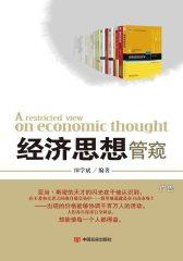 经济思想管窥