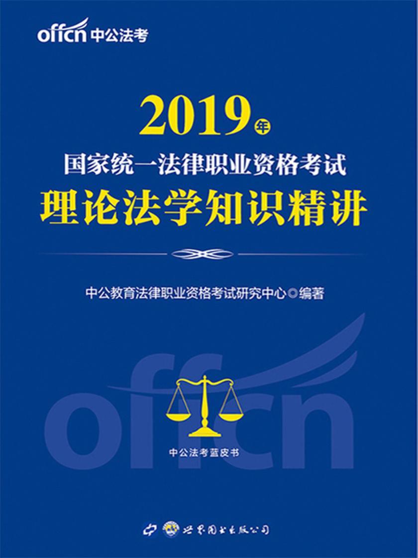 中公2019国家统一法律职业资格考试理论法学知识精讲