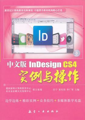 中文版InDesign CS4实例与操作(仅适用PC阅读)