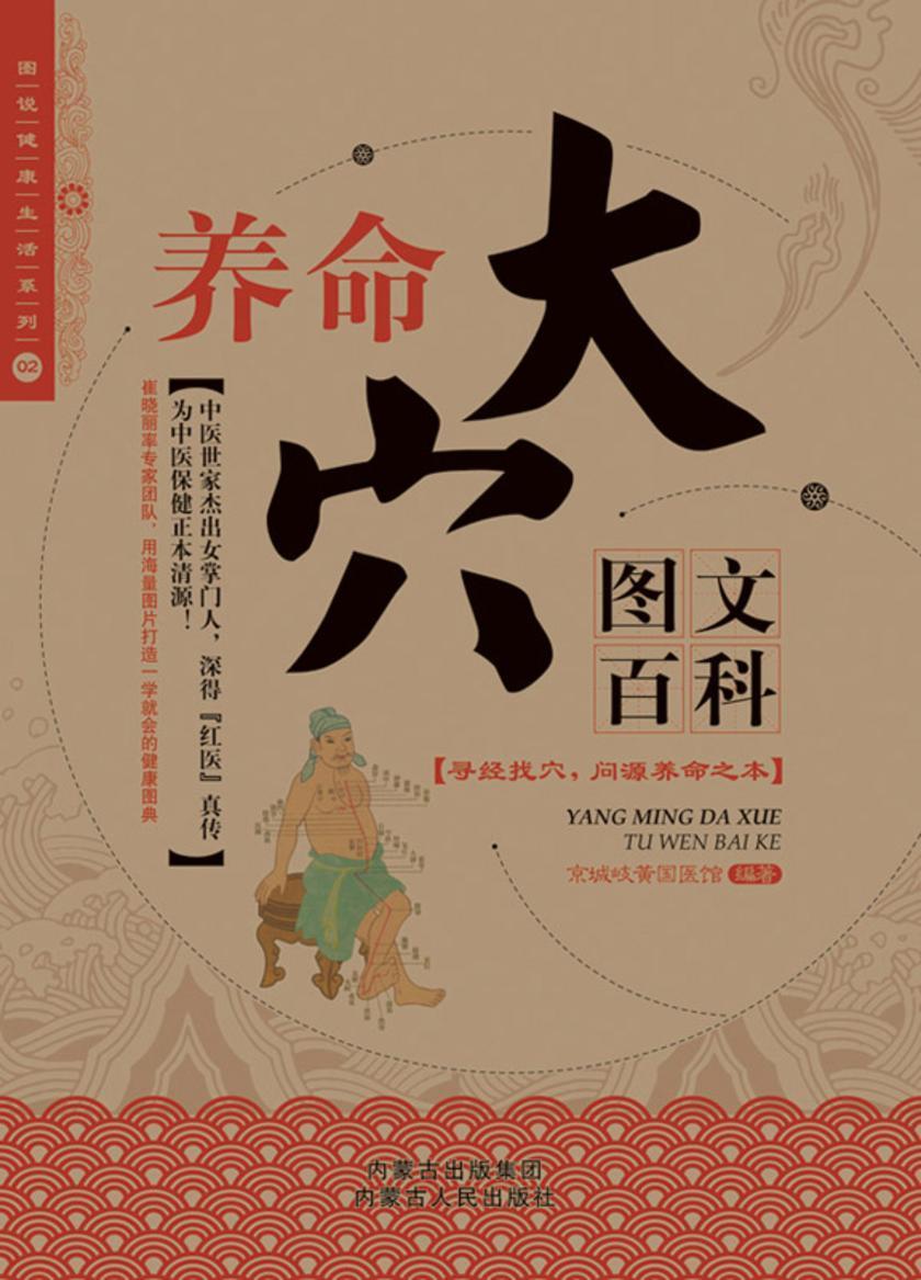 2012牛皮纸版02:养命大穴图文百科(仅适用PC阅读)
