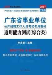 中公版2017广东省事业单位公开招聘工作人员考试专用教材:通用能力测试(综合类)
