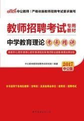 中公版2017教师招聘考试专用教材:中学教育理论考点精讲